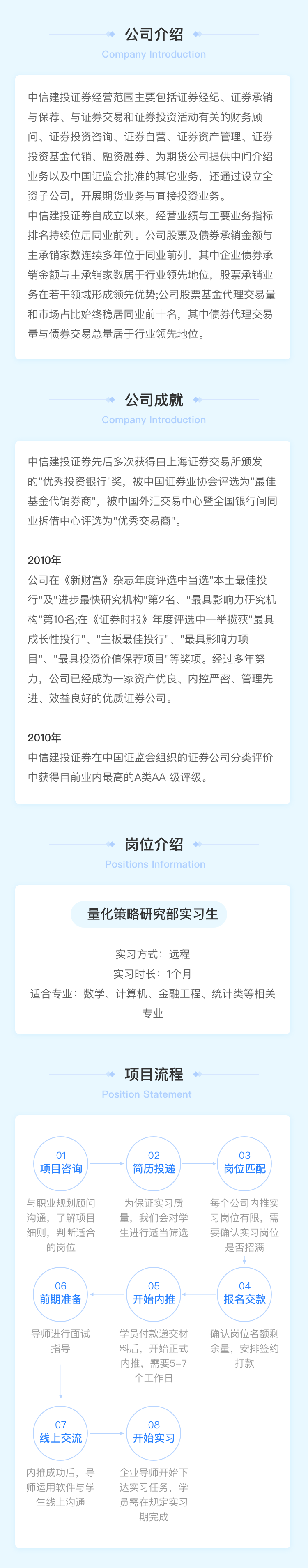 中信建投证券-量化岗(远程).png